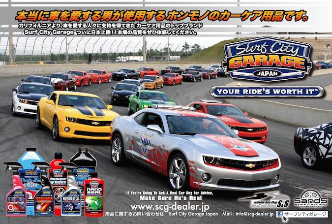 surf city garage JAPAN!アメリカでかなり有名なコレクター☆ SCG